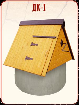 Домик для колодца ДК 1